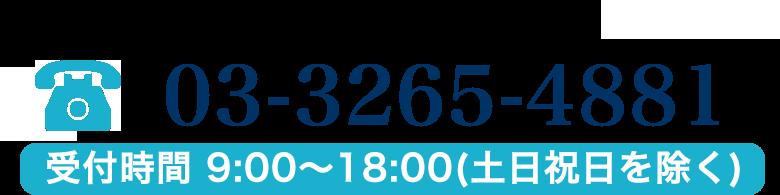 お電話でのお問い合わせ 03-3265-4881