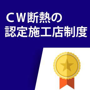CW断熱の認定施工店制度