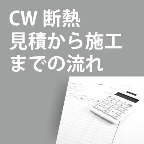 CW断熱見積から施工までの流れ