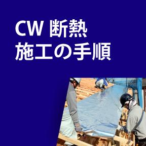 CW断熱施工の手順