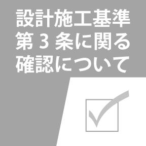 設計施工基準第3条に関る確認について