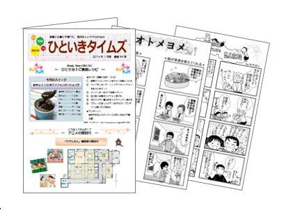 ニュースレターの雛形を毎月無料ダウンロード2