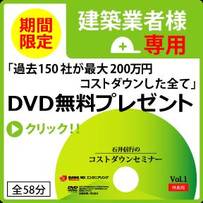 「過去150社が最大200万円コストダウンした全て」DVD無料プレゼント