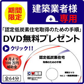 「認定低炭素住宅取得のための手順」DVD無料プレゼント