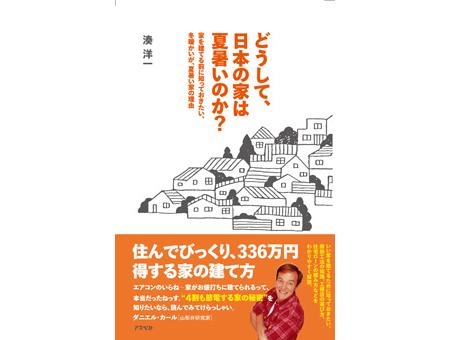 どうして、日本の家は夏暑いのか? ―家を建てる前に知っておきたい、冬暖かいが、夏暑い家の理由