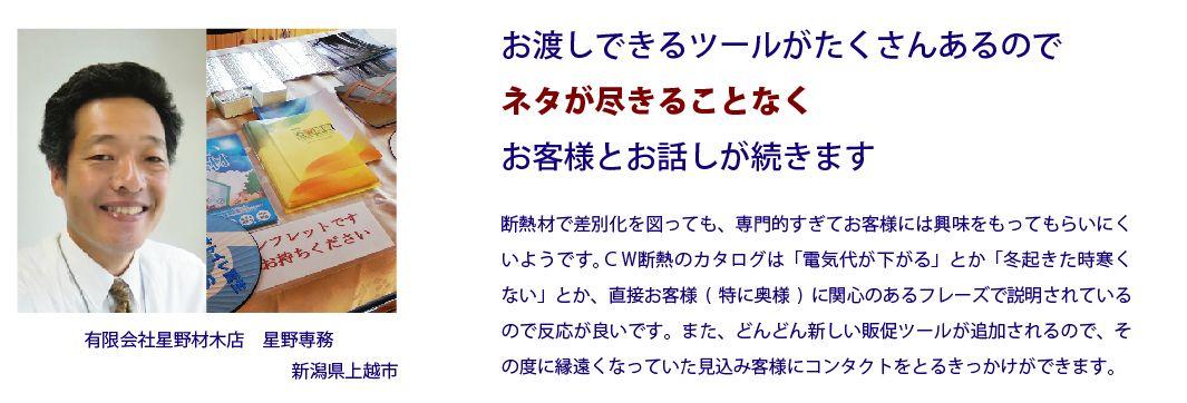 新潟県 星野材木店様