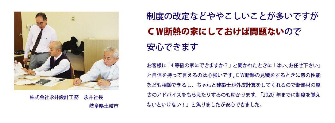 岐阜県 永井設計工務様